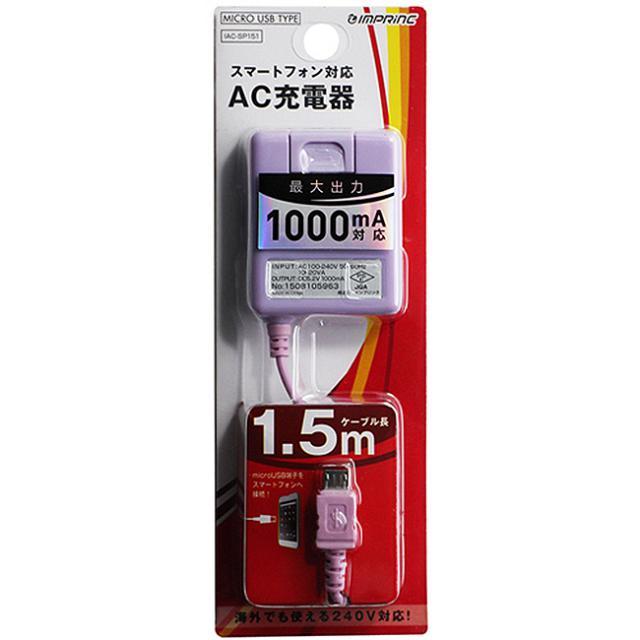 スマートフォン用ACアダプター1.5m 1000mA 紫